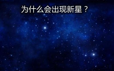 为什么天空中会出现新星?