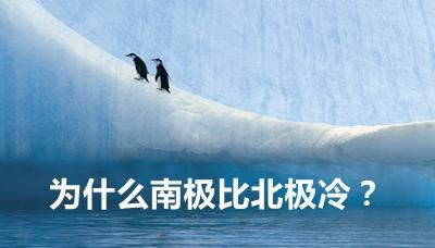 为什么南极比北极还要冷?