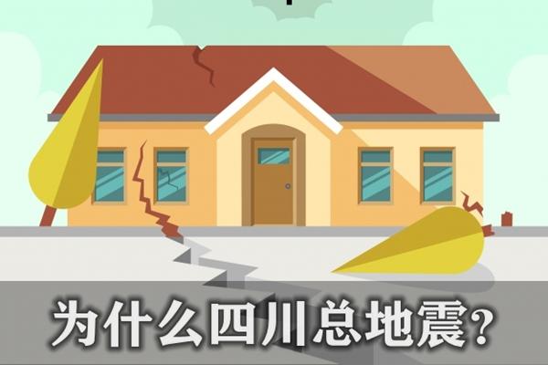 为什么四川总地震_四川地震频发的原因是