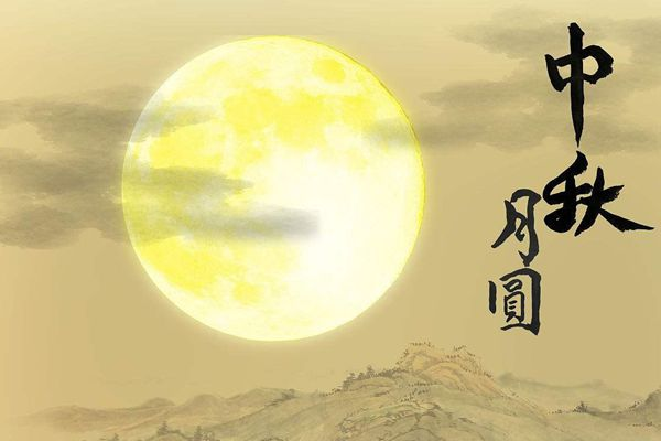 中秋节ppt背景图片英文