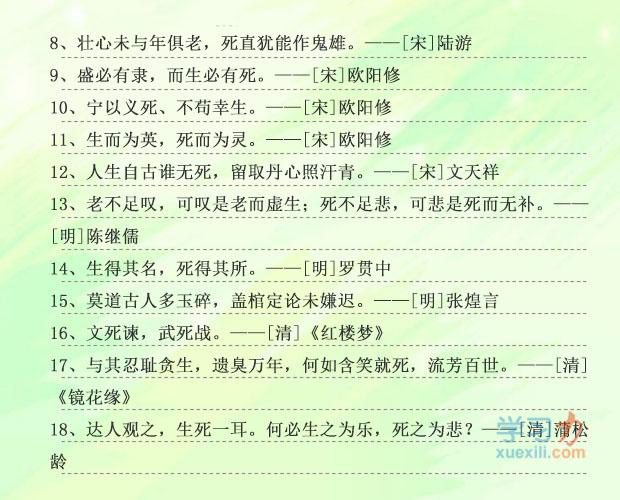 中国古代关于死亡的名人名言