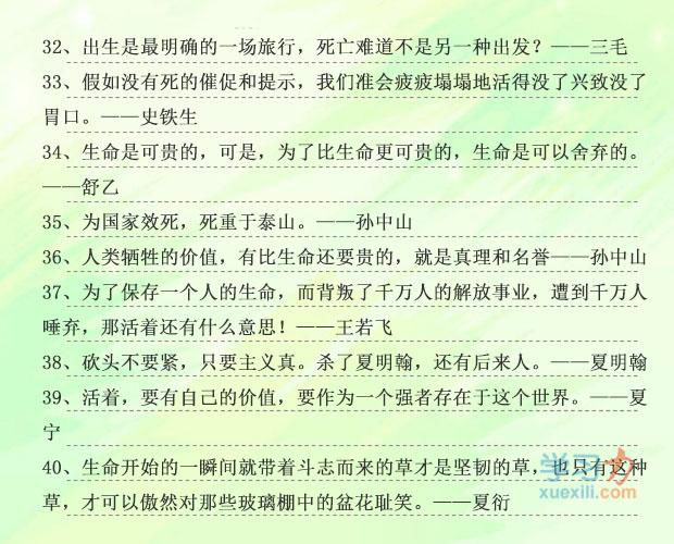 中国近现代关于死亡的名人名言