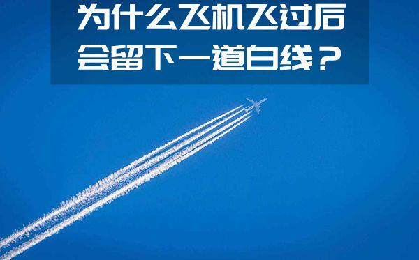 为什么飞机飞过后会留下一道白线?