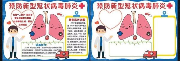 2020新型冠状肺炎疫情防护博客彩5