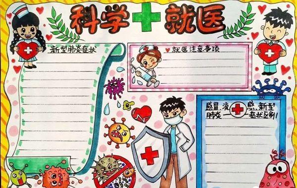 关于新型冠状病毒肺炎防护的手抄报内容3