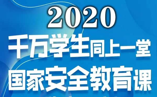 2020年全民国家安全教育日高校公开课观后感