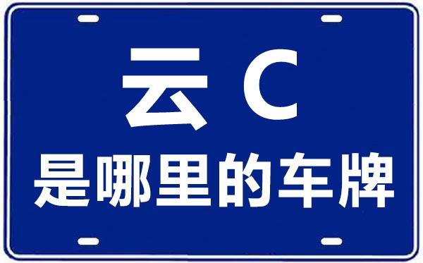 云C是哪里的车牌号,昭通的车牌号是云什么