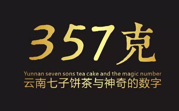 七子饼普洱茶怎么去看图片